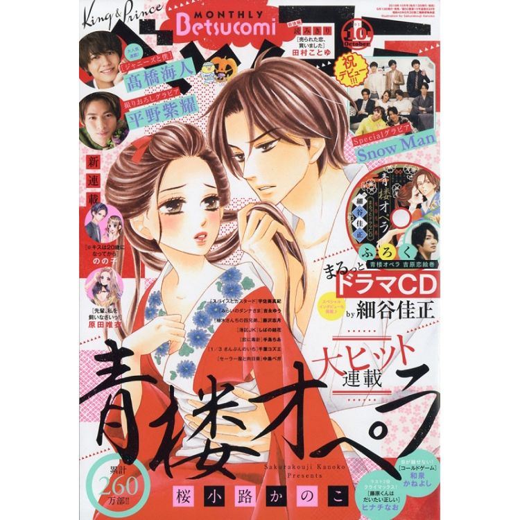 Betsucomi少女漫畫誌10月號2019附廣播劇CD