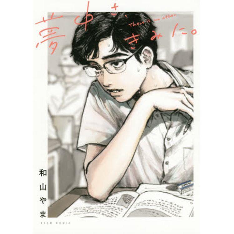 和山Yama耽美漫畫-沉溺於你