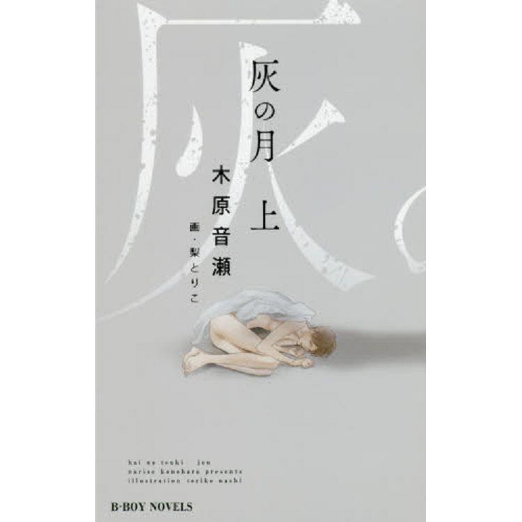 木原音瀨耽美小說-灰月 上