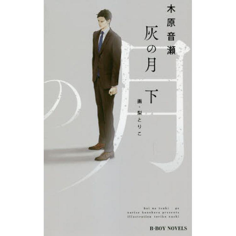 木原音瀨耽美小說-灰月 下