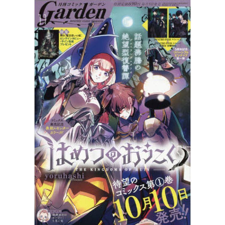 Garden少年漫畫誌 11月號2019附PSYCHO-PASS心靈判官海報