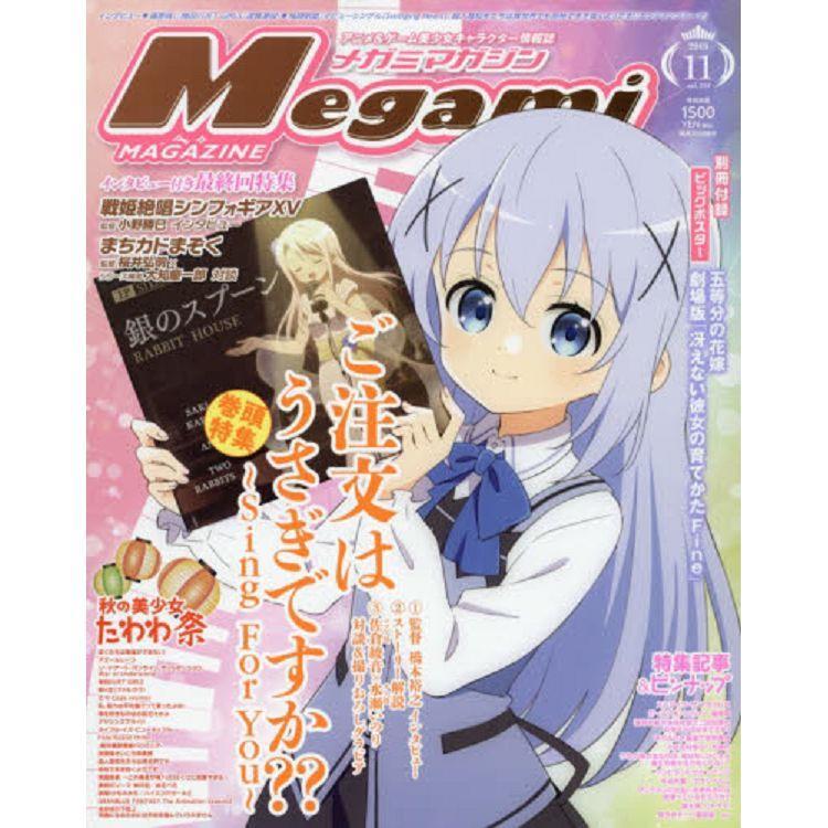 Megami  11月號2019附五等分的新娘/不起眼女主角培育法海報