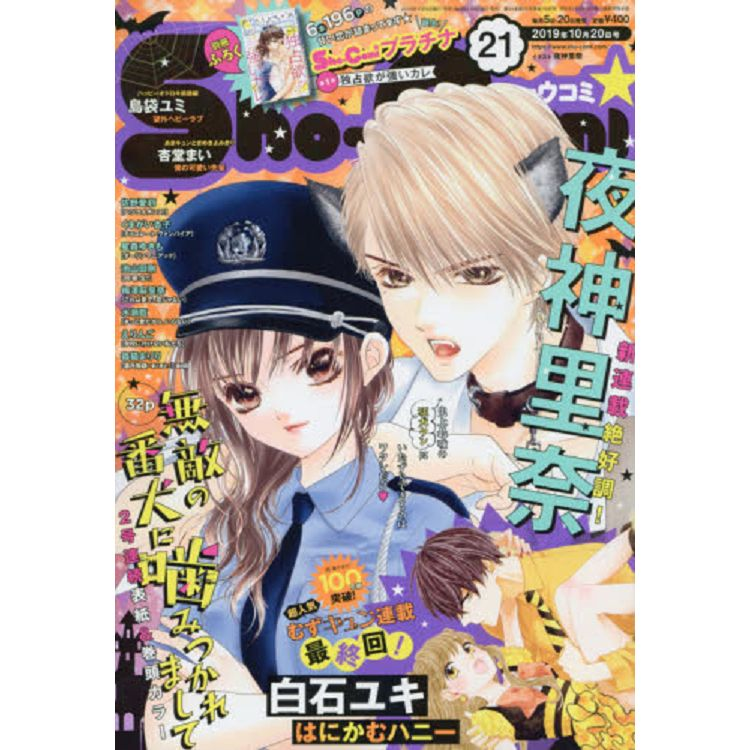 Sho-Comi 10月20日/2019