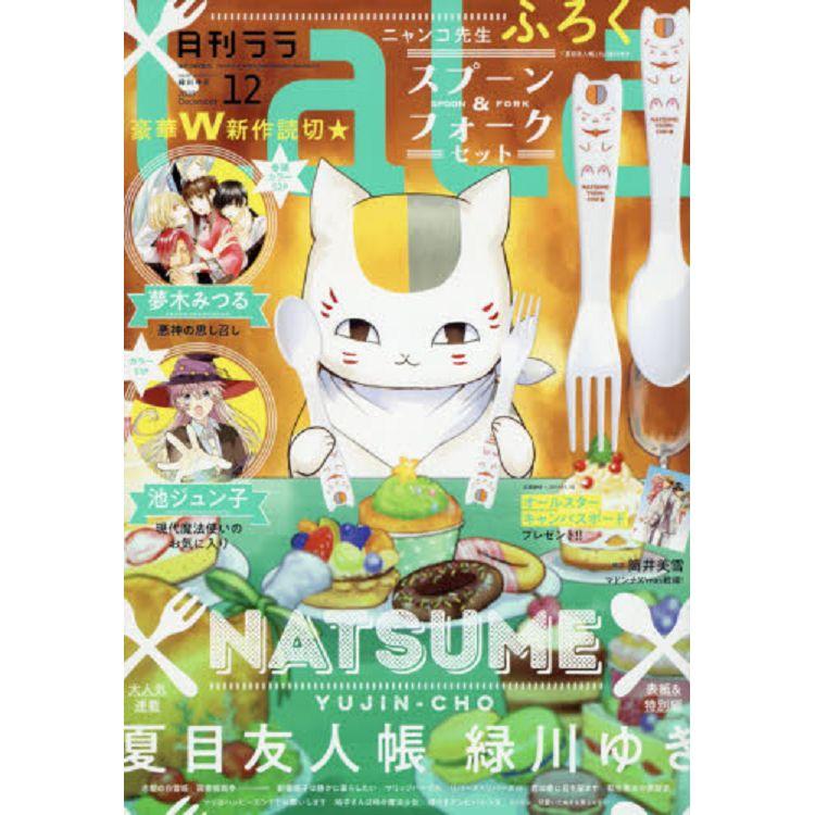 LaLa 12月號2019附夏目友人帳貓咪老師湯匙.叉子組