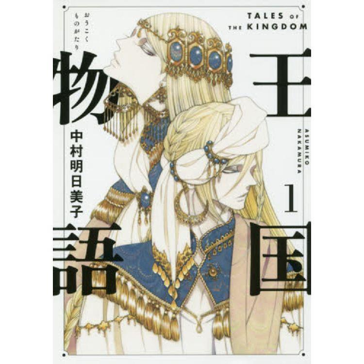 王國物語 Vol.1