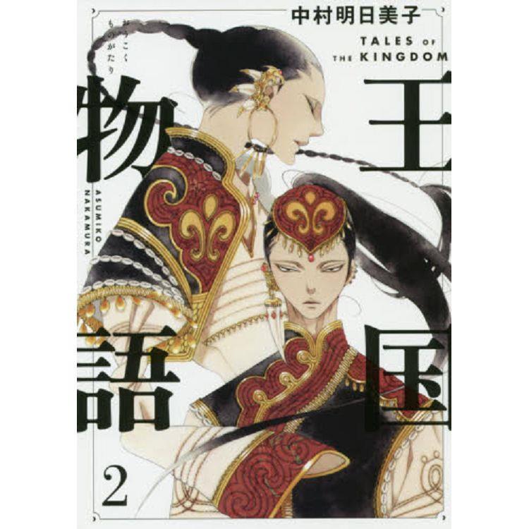 王國物語 Vol.2