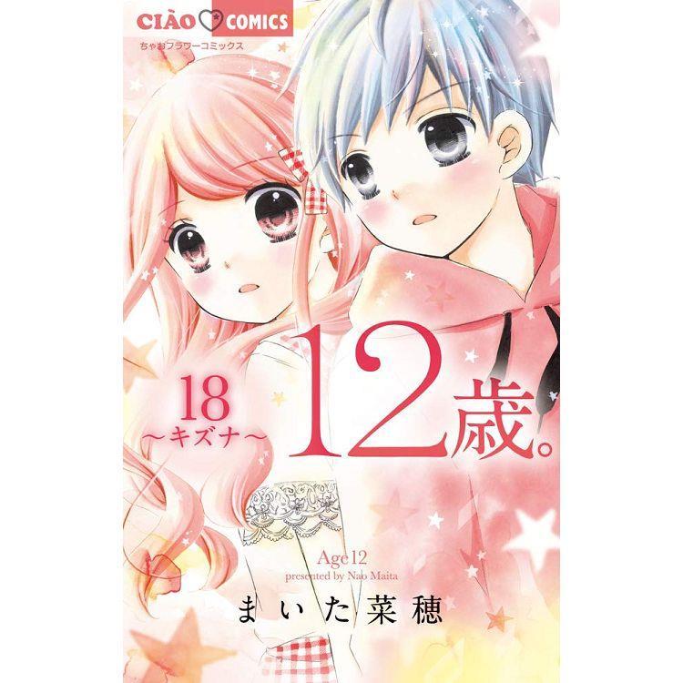 米田菜穗12歲 Vol.18 絆 限定版