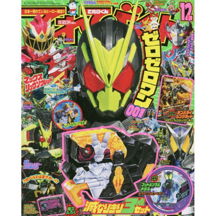 電視英雄雜誌 12月號2019附假面騎士ZERO-ONE 裝扮遊戲組