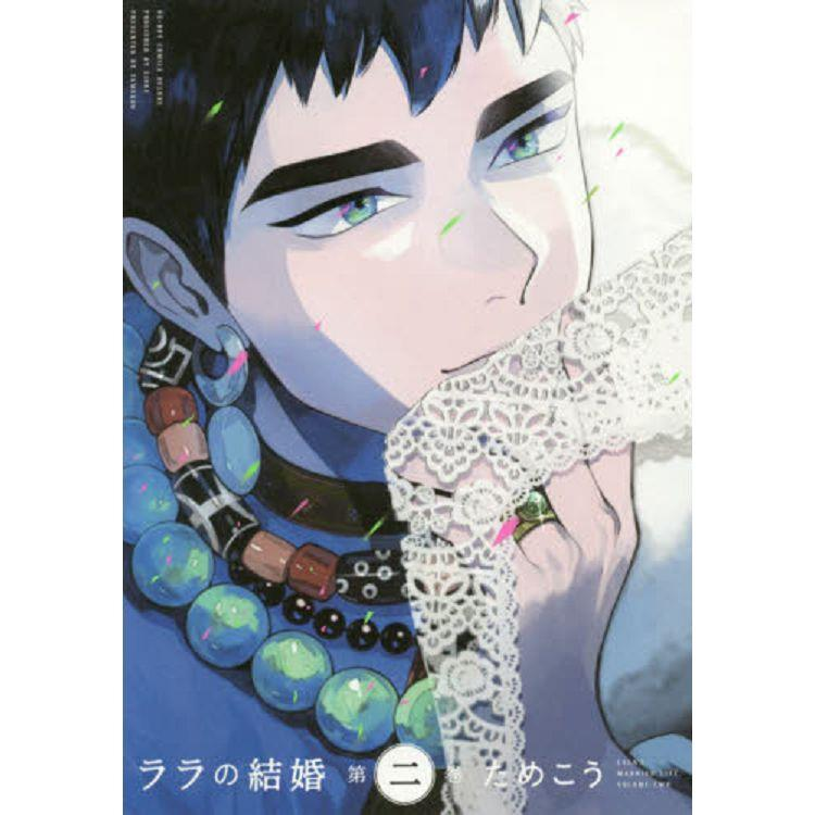 Tamekou耽美漫畫-拉拉的婚禮 Vol.2