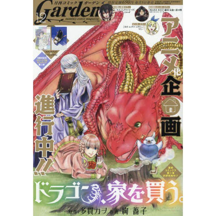 Garden少年漫畫誌 12月號2019附海報