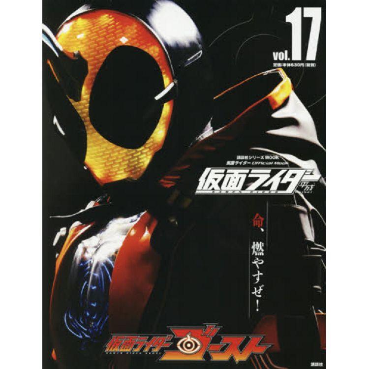 假面騎士平成 Vol.17