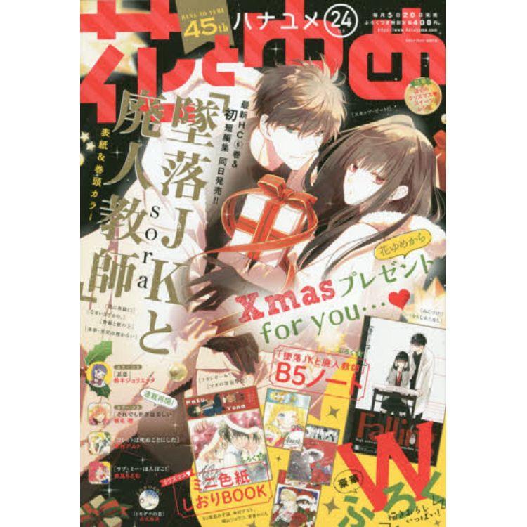 花與夢 12月5日/2019附墜落JK與廢人老師筆記本.色紙.  書籤組