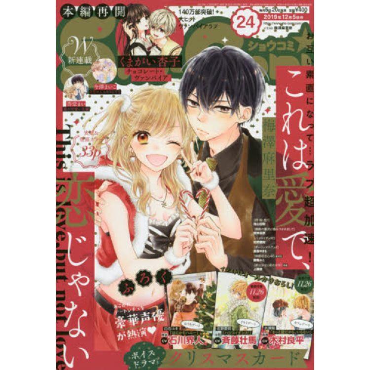 Sho-Comi 12月5日/2019附卡片