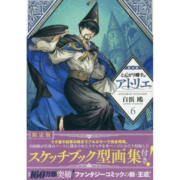 尖帽子的魔法工房Vol.6 限定版