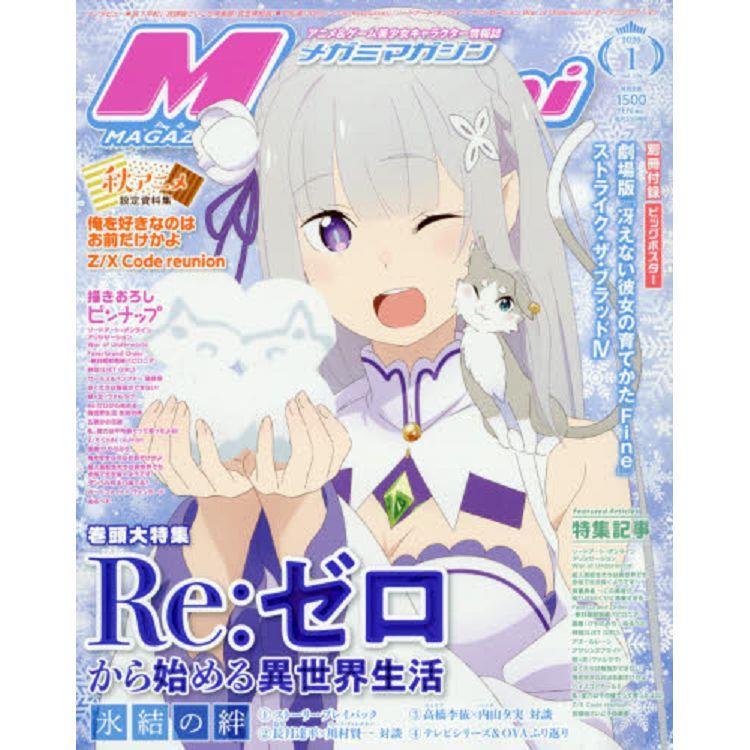 Megami  1月號2020附不起眼女主角培育法/噬血狂襲海報