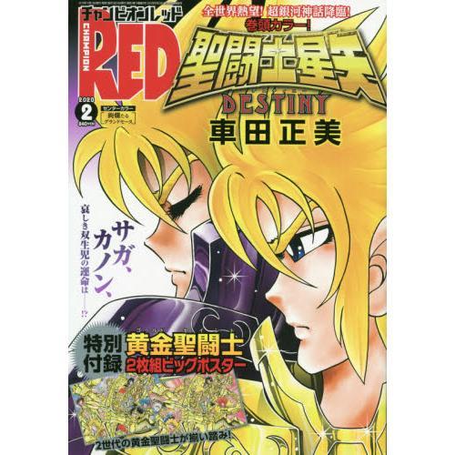 Champion RED  2月2020附聖鬥士星矢ORIGIN 海報