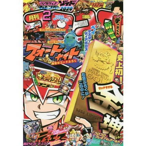 corocoro comic 2月號2020附未來卡片戰鬥夥伴/決鬥大師限定卡片