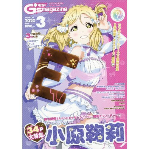 電擊G`smagazine  3月號2020附Love Live! Sunshine!! 海報.  資料夾.墊板