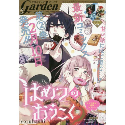 Garden少年漫畫誌 3月號2020