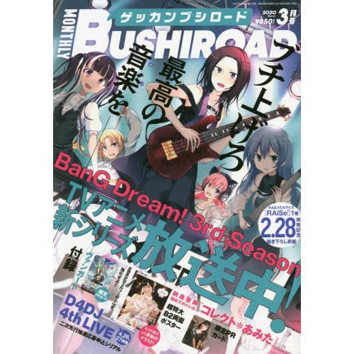月刊Bushiroad 3月號2020