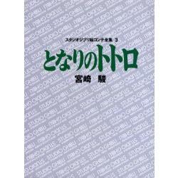 吉卜力工作室動畫分鏡圖全集Vol.3-龍貓