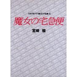 吉卜力工作室動畫分鏡圖全集Vol.5-魔女宅急便