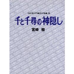 吉卜力工作室動畫分鏡圖全集Vol.13-神隱少女