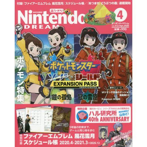 Nintendo DREAM 4月號2020附聖火降魔錄 風花雪月 手帳