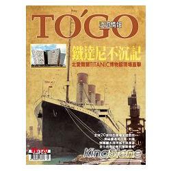 TO`GO泛遊情報5月2012第180期
