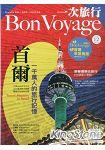 Bon Voyage一次旅行2月2013第12期