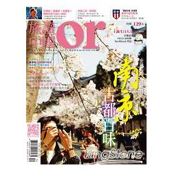 Or旅讀中國4月2013第14期