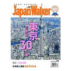 Japan Walker 2015第3期