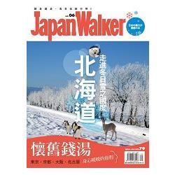 Japan Walker 2016第6期
