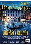 Bon Voyage一次旅行2月2016第47期