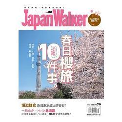 Japan Walker 2016第8期