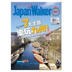 Japan Walker 2016第9期