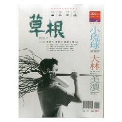 草根款款行-微笑台灣319