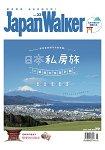 Japan Walker 2017第23期
