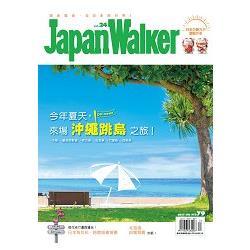 Japan Walker 2017第24期
