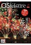 飛鳥旅遊雜誌特刊系列第3期-夏日花火祭