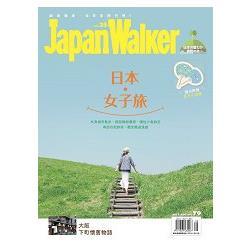 Japan Walker 2017第25期