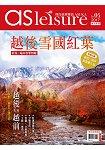 飛鳥旅遊雜誌特刊系列第4期:越後雪國紅葉
