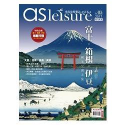 飛鳥旅遊雜誌特刊系列第5期:富士箱根伊豆國家公園之旅
