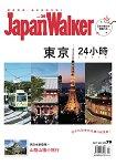 Japan Walker 2017第28期