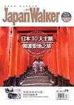 Japan Walker 2017第29期