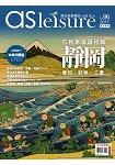 飛鳥旅遊雜誌特刊系列第6期:花見東海道