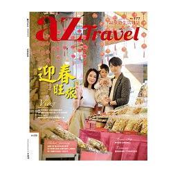 az生活旅遊1月2018第177期
