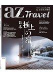 az生活旅遊2+3月2018第178期(合刊號)