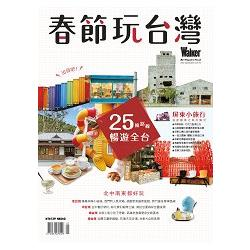 春節玩台灣(107.01):全台38條春遊路線