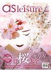 飛鳥旅遊雜誌特刊系列第7期:日本賞櫻大全2018年最新版